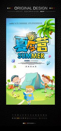 2017暑假夏令营宣传海报
