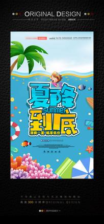 2017夏天童装促销