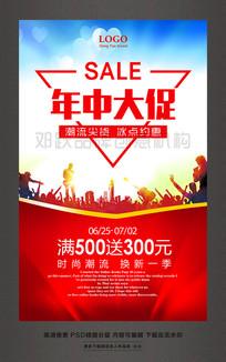 SALE年中大促年中庆夏季促销海报