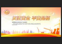 安全生产月文明标语宣传栏 PSD