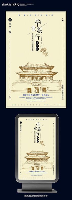 毕业北京旅游海报设计