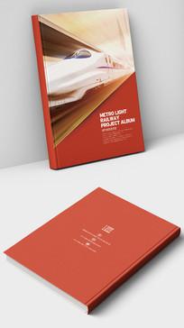 城市高铁商业宣传画册封面