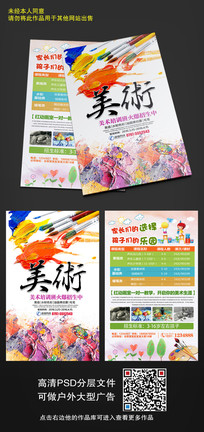 创意美术培训招生宣传单