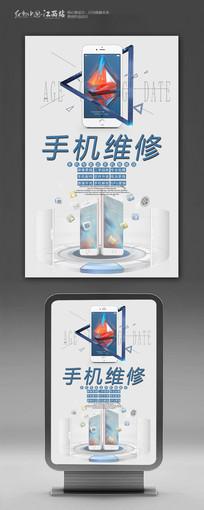 创意手机维修海报设计