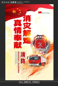 创意消防安全文化宣传海报