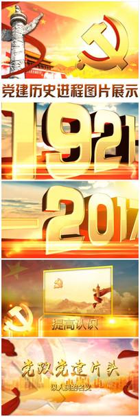 党建历史进程图片展示AE模版 aep
