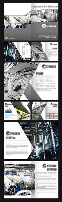 大气机械工业画册