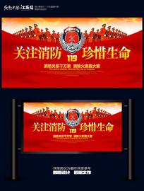 大气消防标语展板设计