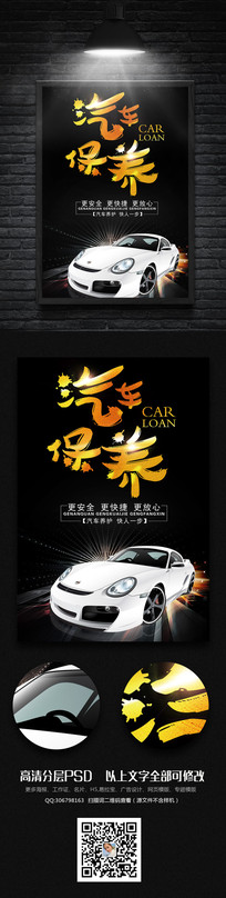 动感创意汽车保养宣传海报设计