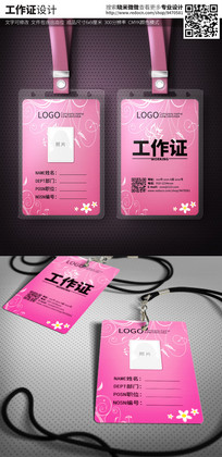 粉色花纹员工工作证模板