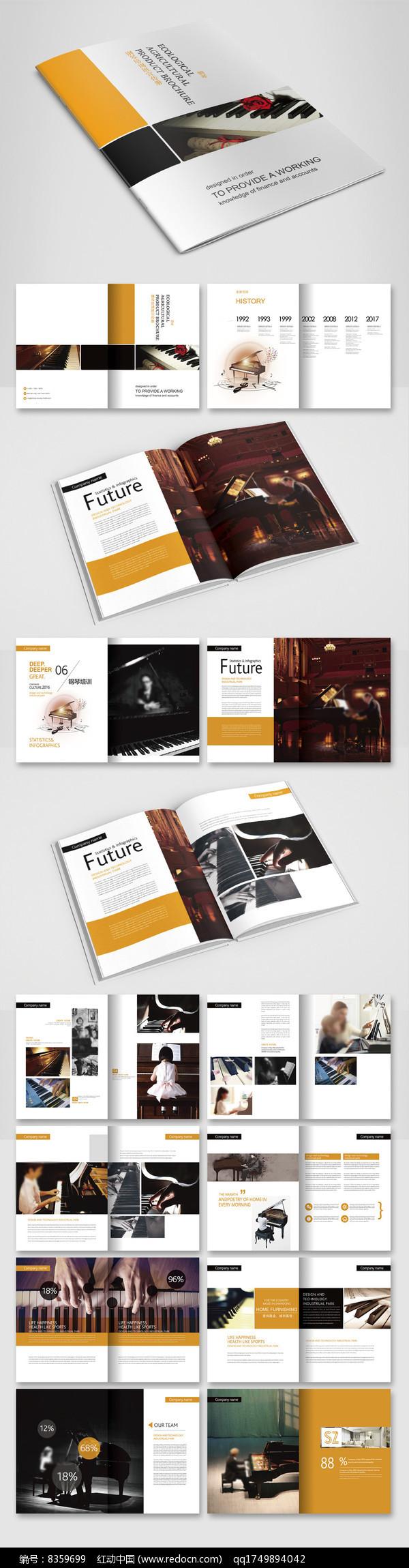 钢琴培训学校宣传册图片