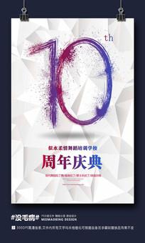 高端白色方块10周年庆海报