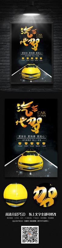 高端大气汽车代驾租车海报设计