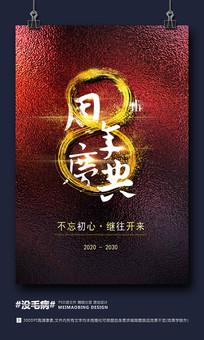 高端炫丽奢侈品店周年庆海报