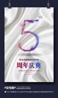 高端丝绸质感5周年庆海报