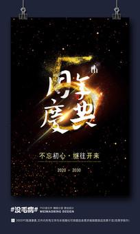 高端宇宙星空5周年庆典海报