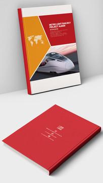 高铁集团杂志画册封面设计