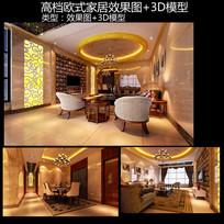 豪宅欧式3D模型加效果图