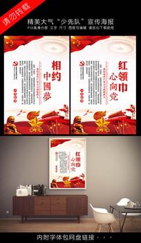 红领巾心向党宣传海报展板