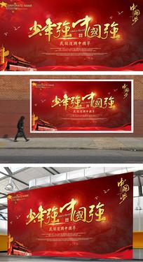 红色大气的少年中国梦海报设计
