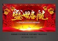 红色喜庆盛世启航企业年会舞台背景