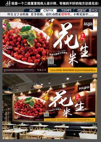花生米美食海报