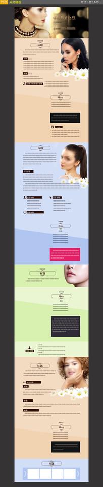 化妆品网站广告素材