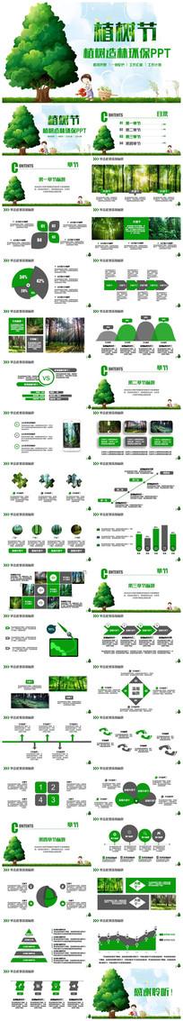 简洁植树节公益植树造林ppt