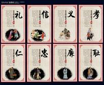 简洁中国风国学文化展板