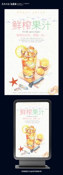 简约小清新鲜榨果汁海报
