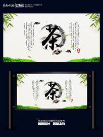 简约中国风茶道海报设计