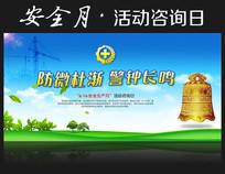 建筑安全生产月标语宣传