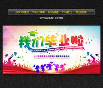 卡通炫酷幼儿园毕业典礼海报