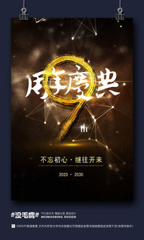 酷炫梦幻9周年庆宣传海报