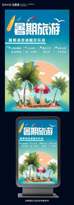 炫酷暑期旅游海报设计