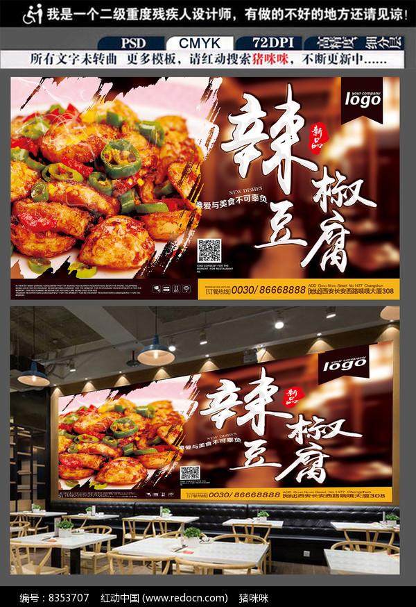 辣椒豆腐美食海报设计图片