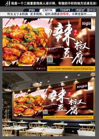 辣椒豆腐美食海报设计