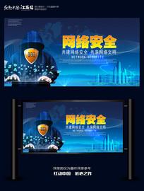 蓝色简约网络安全宣传设计