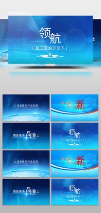 蓝色科技企业专题宣传片 aep