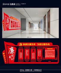 廉政党建文化墙设计