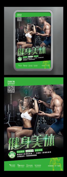绿色时尚大气健身房宣传海报
