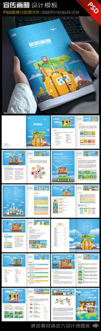旅行旅游宣传画册设计模板