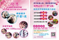 美甲化妆培训宣传单