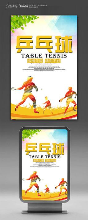 创意乒乓球海报设计模板  大气时尚乒乓球体育海报素材 乒乓球比赛图片