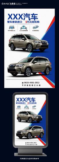 汽车广告海报设计