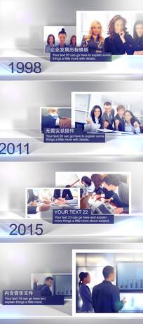 企业发展历程时间线ae模板  aep