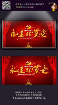 七一建党节海报展板