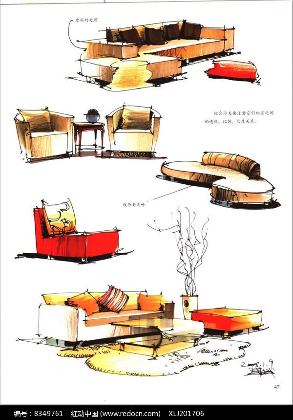 沙发组合手绘