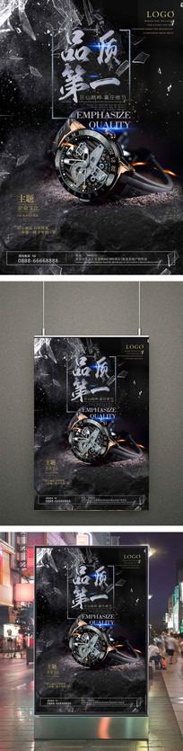 时尚大气的手表海报设计