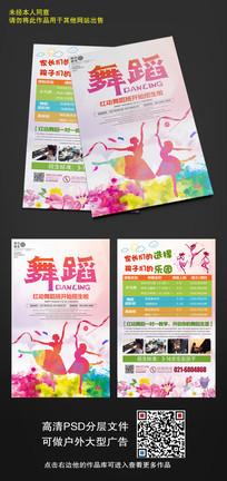 时尚大气舞蹈培训班招生宣传单